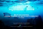 프랑스 국립 자연사박물관 특별전 '바다, 미지로의 탐험'이 환경재단과 함께하는 '지구쓰담캠페인 걸음 기부 이벤트에 동참한다