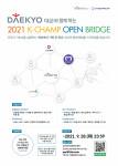 대교와 함께하는 '2021 K-CHAMP OPEN BRIDGE' 홍보 포스터