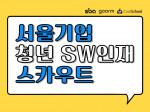 서울산업진흥원이 중소기업 개발자 채용을 지원하는 '서울기업 청년 SW인재 스카우트'를 시작한다