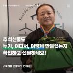 컨비니가 추석맞이 생산자 특별 영상을 공개했다