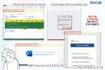 악성 매크로 포함한 문서 파일