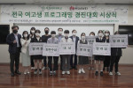 한국화웨이와 이화여자대학교가 '제7회 전국 여고생 프로그래밍 경진대회' 시상식을 개최하고 24명의 학생에게 상장과 상금을 수여했다