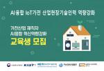 가전산업 재직자 AI 융합 혁신역량강화 교육생 모집 포스터