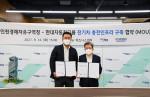 왼쪽부터 현대차·기아 김흥수 상품본부장 겸 EV사업부장(전무)과 인천경제자유구역청 이원재 청장이 협약식에서 기념 촬영을 하고 있다