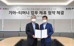 왼쪽부터 티머니 대표이사 김태극 사장과 기아 기업전략실장 김상대 전무가 협약식에서 기념 촬영을 하고 있다