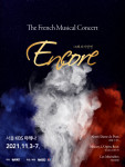 'The French Musical Concert 'ENCORE'' 포스터