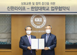 왼쪽부터 성대규 신한라이프 사장과 김우승 한양대학교 총장이 협약식에서 기념 촬영을 하고 있다