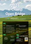 경기창조경제혁신센터가 농협경제지주와 올해 마지막 오픈 이노베이션 프로그램 '2021 K-Champ Open Bridge'의 참여 스타트업을 모집한다