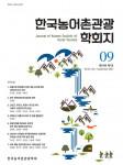 한국농어촌관광학회지 표지