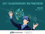 2021 전남 실감콘텐츠 분야 스타트업 12개 팀이 전남글로벌게임센터의 창업교육을 성공적으로 수료했다