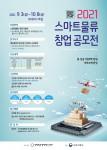2021 제7회 스마트물류 창업공모전_포스터