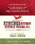 농업회사법인 내밥주식회사가 2021년 김장용 고추가루 출하를 시작한다