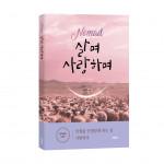 'Nomad 살며 사랑하며', 박성식 에세이, 바른북스 출판사, 204쪽, 1만1000원