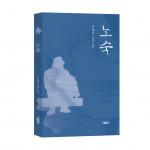 '노숙', 이형남 소설, 바른북스, 488쪽, 1만6000원