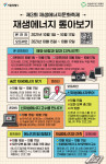 제3회 재생에너지문화축제 '재생에너지 톺아보기' 포스터