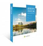 '공원관리 가이드북' 표지