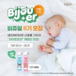 모나리자가 유아 전문 브랜드 '데이데이비쥬(DayDayBijou)'의 공식 서포터즈 '비쥬얼' 11기를 모집한다