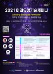 '2021 미래유망기술세미나' 웹 포스터