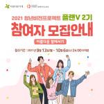 2021 청년비전프로젝트 플랜V 2기 참여자 모집 안내