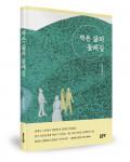 김준 지음, 좋은땅출판사, 168쪽, 1만2000원