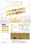 전국 대학생 소셜벤처 모의 IR 경진대회