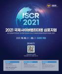 2021 국제사이버범죄대응 심포지엄 포스터