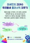 환경실천연합회, 우리동네 플라스틱 줄이기 장난감 재활용 캠페인 포스터