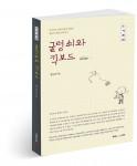 '굴렁쇠와 킥보드', 함동갑 지음, 304p, 1만4000원
