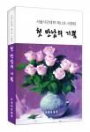 서울시인대학 11호 사화집, '첫 만남의 기쁨', 220p, 1만2000원