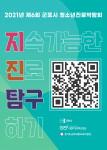 제6회 군포시 청소년진로박람회 포스터