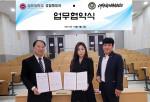 김포대학교경찰행정과가 세계특전무술연맹·대한특전무술협회와 업무협약을 체결했다