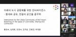 융합연구총괄센터가 융합연구협의체 공간팀 논의를 진행했다