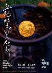 '2021 노원달빛산책' 대표 포스터