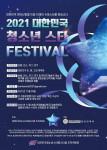 '2021 대한민국청소년스타페스티벌' 포스터