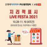 사단법인 한국지리적표시특산품연합회가 4주간 라이브커머스를 진행한다