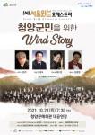 Wind Story 공연 포스터