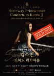 올 12월 1일 열리는 '스타인웨이 위너 콘서트' 피아니스트 김수연의 리사이틀이 조기 매진됐다