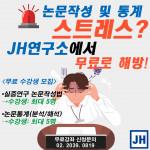 JH연구소가 10월을 맞아 실증 연구 논문 작성법 강좌 및 논문 통계(분석·해석) 강좌 등 무료 수강생을 모집한다