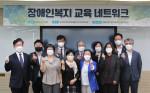 한국보건복지인력개발원은 '장애인복지 교육 네트워크'를 구축하고, 대표협의체 회의를 개최했다