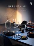 WMF 브랜드 전시회 '특별함이 머무는 순간'
