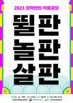 '2021 창작연희 작품공모 - 뛸판, 놀판, 살판' 포스터