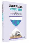 '기후위기 시대, 12가지 쟁점', 출판사 피와이메이트, 정가 1만7000원