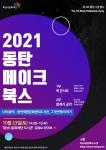 화성시 동탄복합문화센터도서관 '2021 동탄 메이크 북스 출판기념회' 포스터