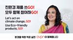 나이나 슈바왈 바트라(Naina Subberwal Batra) AVPN 대표가 고고 챌린지(Go Go Challenge)에 캠페인에 동참하고 있다