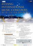 티앤비엔터테인먼트가 제1회 안양 국제 음악 콩쿠르를 개최한다