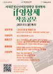 11월에 진행될 iF영상제 작품 공모 포스터