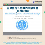 한국청소년연맹이 '2021 온택트 캠페스트 국제 교류 프로그램'을 개최한다