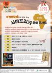 '티아모뇽과 함께 하는 서아프리카 문화 콘서트' 포스터
