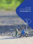 The-K 한국교직원공제회가 2019~2020 지속가능경영보고서를 발간했다