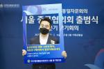 민주평통 서울 중구협의회 출범식에서 홍보대사에 위촉된 뮤지컬 가수 박완